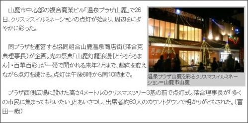 http://kumanichi.com/osusume/odekake/kiji/20101130001.shtml