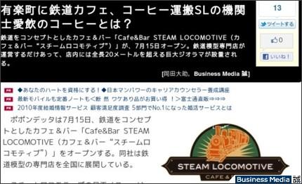 http://bizmakoto.jp/makoto/articles/1107/07/news030.html