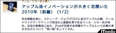 http://plusd.itmedia.co.jp/pcuser/articles/1012/09/news033.html