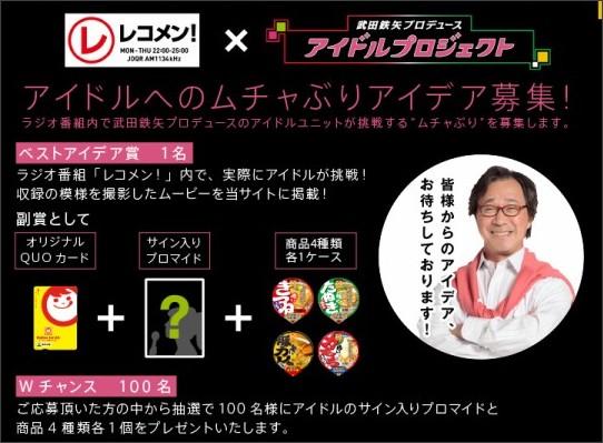 http://www.maruchan.co.jp/aka-midori/idol_project/idea/index.html