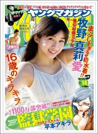 http://yanmaga.jp/weekly/