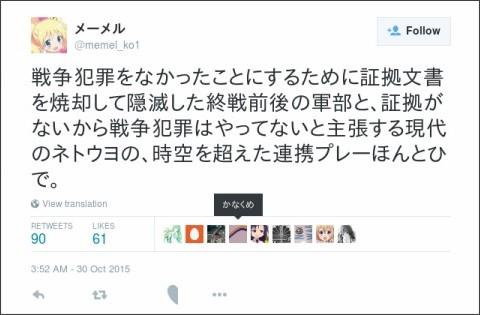 https://twitter.com/memel_ko1/status/660046612874420224