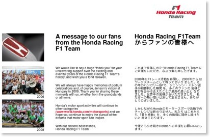 http://www.hondaracingf1.com/fans.html