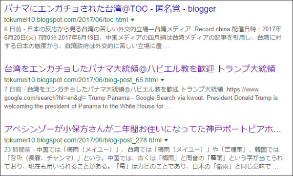 https://www.google.co.jp/#q=site://tokumei10.blogspot.com+%22%E5%8F%B0%E6%B9%BE+%22&tbs=qdr:m