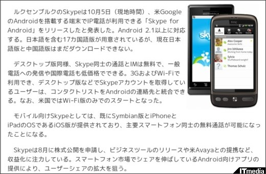 http://www.itmedia.co.jp/news/articles/1010/06/news016.html