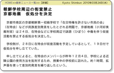 http://www.kyoto-np.co.jp/article.php?mid=P20100324000209