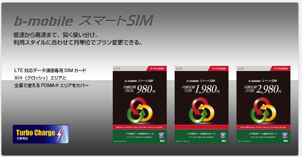 http://www.bmobile.ne.jp/yp/index_ss.html
