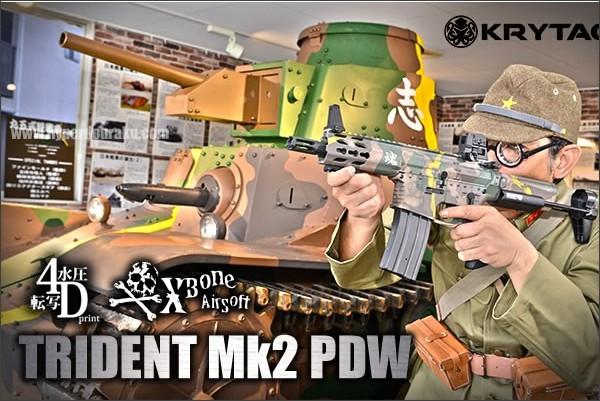 http://www.hyperdouraku.com/airgun/krytac_pdw_chiha/images/title.jpg