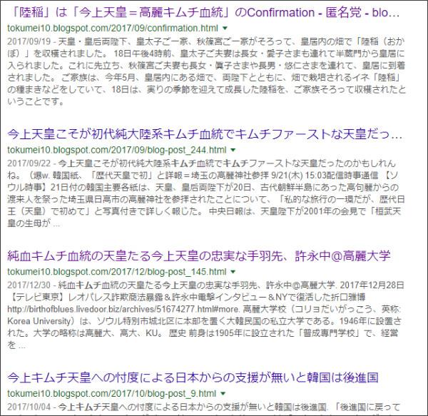 https://www.google.co.jp/search?ei=zbNUWriqJcHYjwOfx7iABg&q=site%3A%2F%2Ftokumei10.blogspot.com+%E4%BB%8A%E4%B8%8A%E3%80%80%E3%82%AD%E3%83%A0%E3%83%81&oq=site%3A%2F%2Ftokumei10.blogspot.com+%E4%BB%8A%E4%B8%8A%E3%80%80%E3%82%AD%E3%83%A0%E3%83%81&gs_l=psy-ab.3...2924.4930.0.5212.10.10.0.0.0.0.178.1392.0j9.9.0....0...1c.1j4.64.psy-ab..1.1.178...33i160k1.0.l9nmKUB2v3E