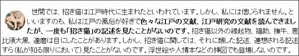 http://homepage1.nifty.com/manekinekoclub/kenkyu/keizu/keizu_edo.html