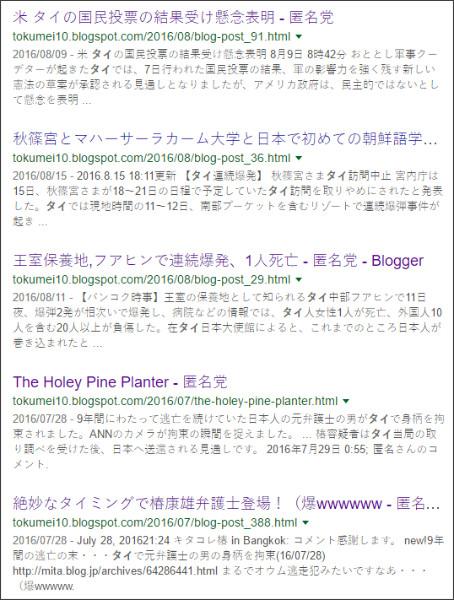 https://www.google.co.jp/#q=site://tokumei10.blogspot.com+%E3%82%BF%E3%82%A4&tbs=qdr:m