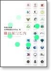 http://www-shiken.jimu.kyushu-u.ac.jp/panf22/_SWF_Window.html?mode=1062