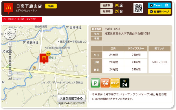 http://www.mcdonalds.co.jp/shop/map/map.php?strcode=11739