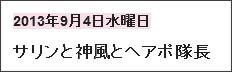 http://tokumei10.blogspot.com/2013/09/blog-post_4.html