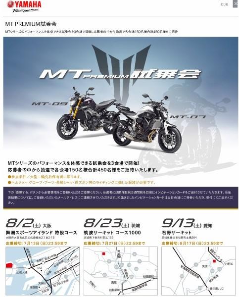 MT PREMIUM試乗会 - バイク スクーター | ヤマハ発動機株式会社