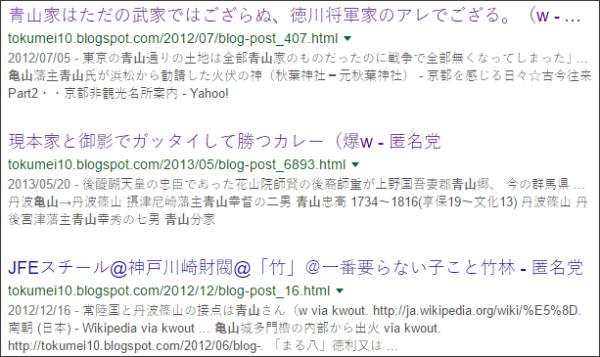 https://www.google.co.jp/#q=site:%2F%2Ftokumei10.blogspot.com+%E4%BA%80%E5%B1%B1%E3%80%80%E9%9D%92%E5%B1%B1