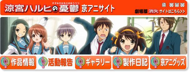 http://www.kyotoanimation.co.jp/haruhi/katsudou/