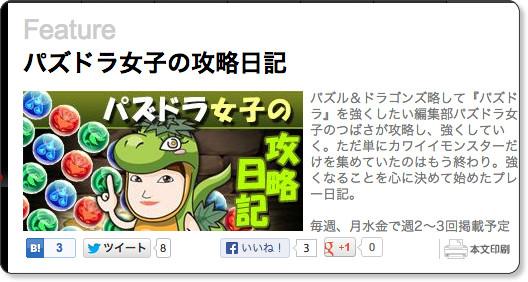 http://weekly.ascii.jp/sp/pazudora/index.html