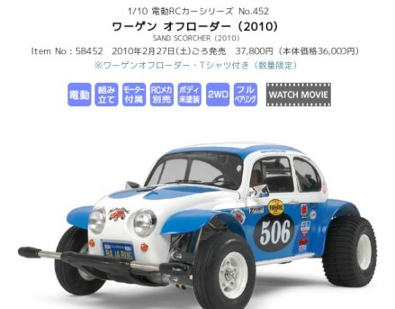 http://www.tamiya.com/japan/products/58452sandscorcher/index.htm
