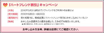 http://mb.softbank.jp/mb/price_plan/heart-fd/