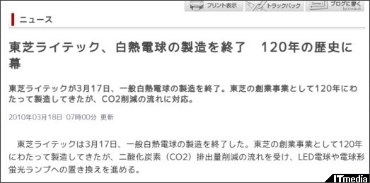 http://www.itmedia.co.jp/news/articles/1003/18/news015.html