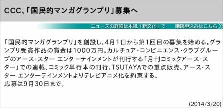 http://www.shinbunka.co.jp/news2014/03/140320-02.htm