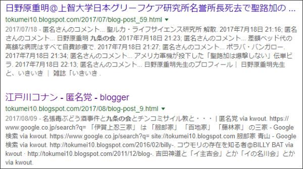 https://www.google.co.jp/search?q=site://tokumei10.blogspot.com+%E2%80%9D%E4%B9%9D%E6%9D%A1%E3%81%AE%E4%BC%9A%E2%80%9D&source=lnt&tbs=qdr:y&sa=X&ved=0ahUKEwi-46Kiq7TYAhVBzmMKHVfbBZ8QpwUIHw&biw=1215&bih=929