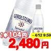 ゲロルシュタイナー 炭酸水(500mL*24本入)