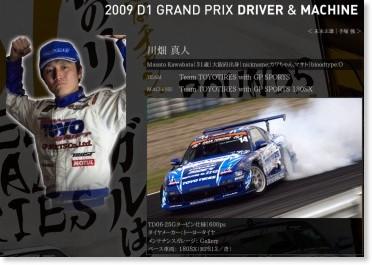 http://www.d1gp.co.jp/gp/gp2009/driver/driver005.html