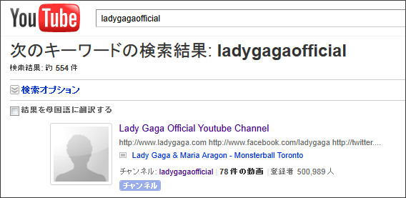 http://www.youtube.com/results?search_query=ladygagaofficial&aq=0&oq=ladygagao