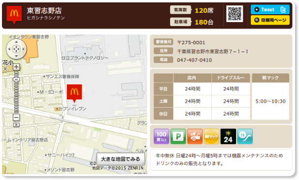 http://www.mcdonalds.co.jp/shop/map/map.php?strcode=12694