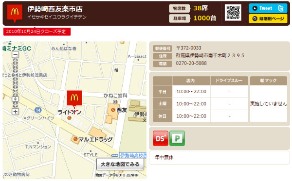 http://www.mcdonalds.co.jp/shop/map/map.php?strcode=10550