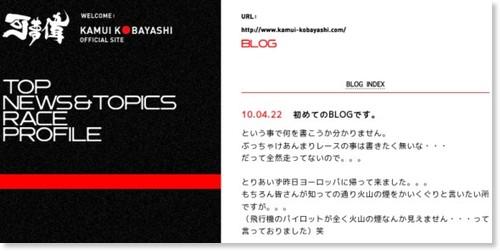 http://www.kamui-kobayashi.com/wpcontents/?p=945