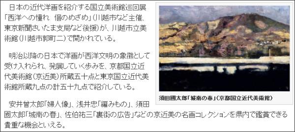 http://www.tokyo-np.co.jp/article/saitama/20140117/CK2014011702000149.html