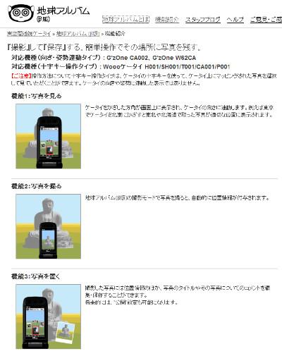 http://kazasu.mobi/chikyualbum/service/index.html