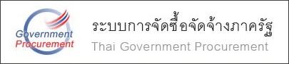 http://www.gprocurement.go.th/wps/portal/index_EGP