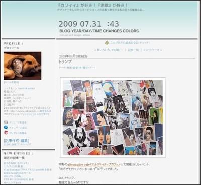 http://ameblo.jp/kaorinkaorinn/entry-10289191884.html