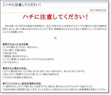 http://www.shimane-u.ac.jp/docs/2011092600045/