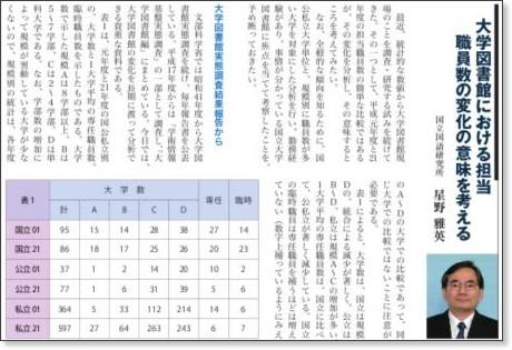 http://www.maruzen.co.jp/business/edu/lib_news/pdf/library_news162_12-13.pdf