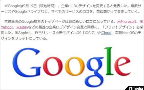 http://www.itmedia.co.jp/news/articles/1309/20/news051.html