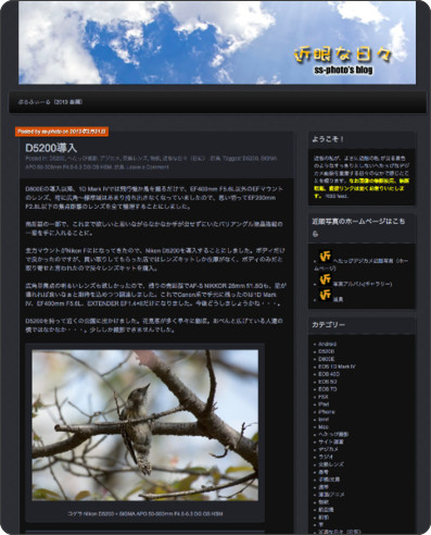 http://ss-days.tank.jp/?p=2100
