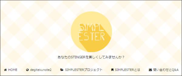 http://simplester.degitekunote.com/