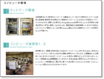 http://www.u-aizu.ac.jp/intro/characteristics/characteristics1/computer.html