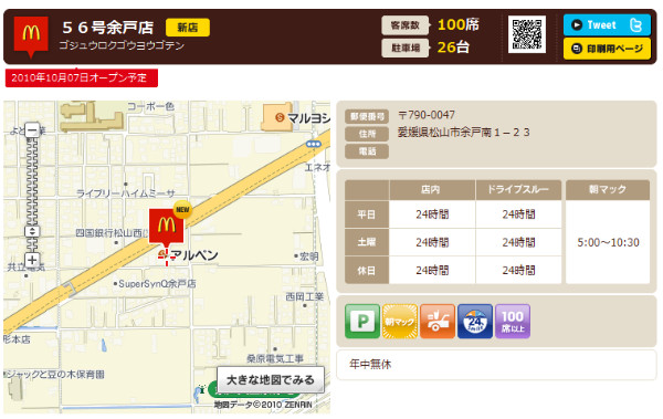 http://www.mcdonalds.co.jp/shop/map/map.php?strcode=38539