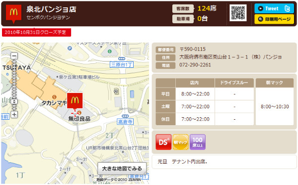 http://www.mcdonalds.co.jp/shop/map/map.php?strcode=27018
