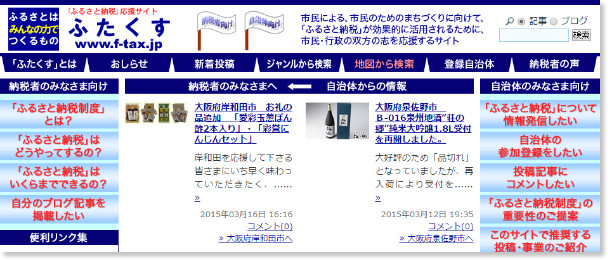 http://f-tax.jp/
