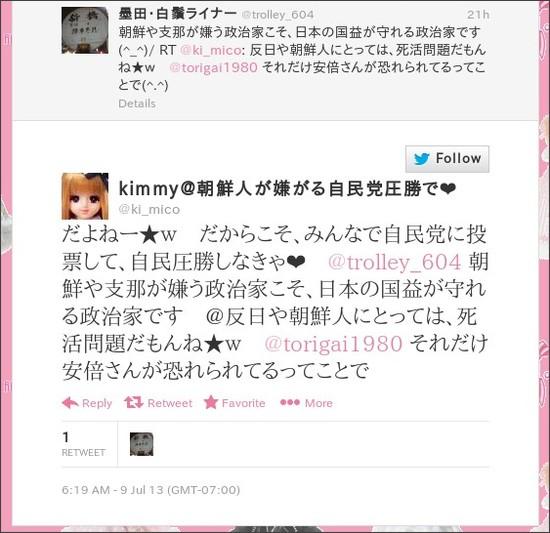 https://twitter.com/ki_mico/status/354590543994556417