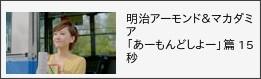 http://www.meiji.co.jp/gallery/cm/movie.php?id=almond_cp120925_30s