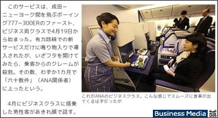 http://bizmakoto.jp/makoto/articles/1006/03/news006.html
