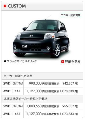 http://www.daihatsu.co.jp/lineup/esse/grade/index.htm